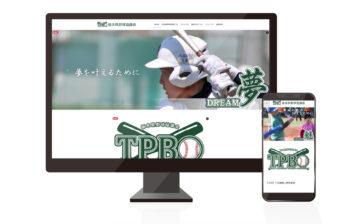 栃木県野球協議会様