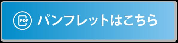 スタクリメンバーシッププログラムパンフレット